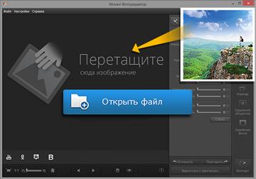 Шаг 2: Добавить фото в программу удаления объектов программа для удаления обектов с фото